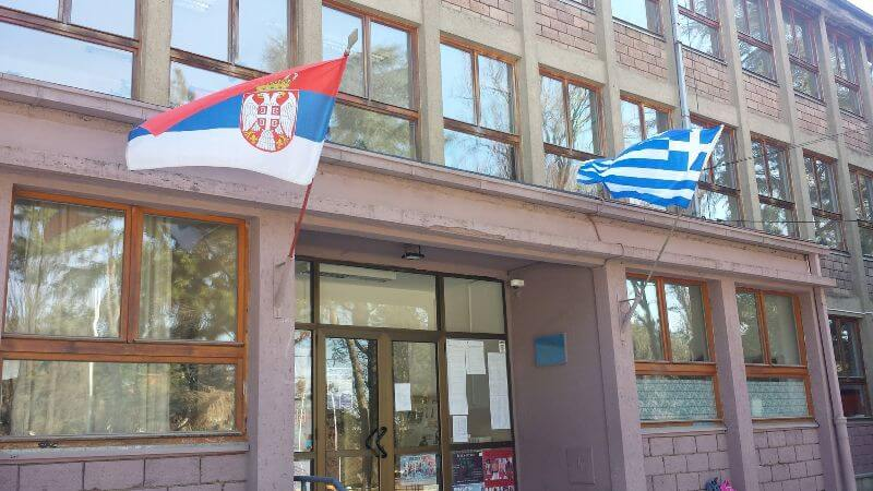 bratimljenje grcke i srpske skole header grckaisrbija