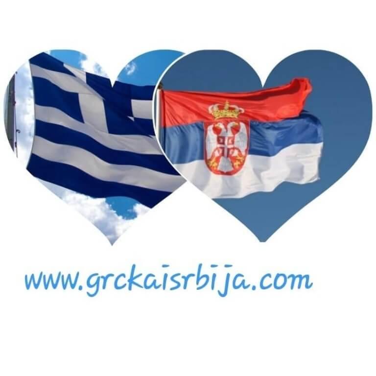 zasto grci i srbi jesu braca header grckaisrbija