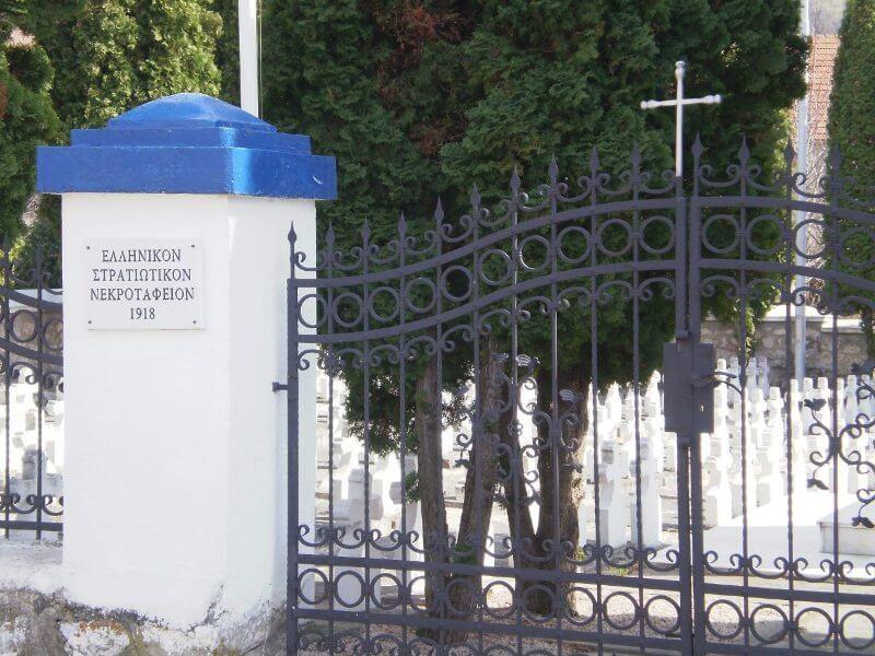 grcko vojnicko groblje u pirotu header grckaisrbija