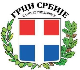himna grcko srpskog prijateljstva header grckaisrbija