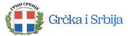 Grčka i Srbija