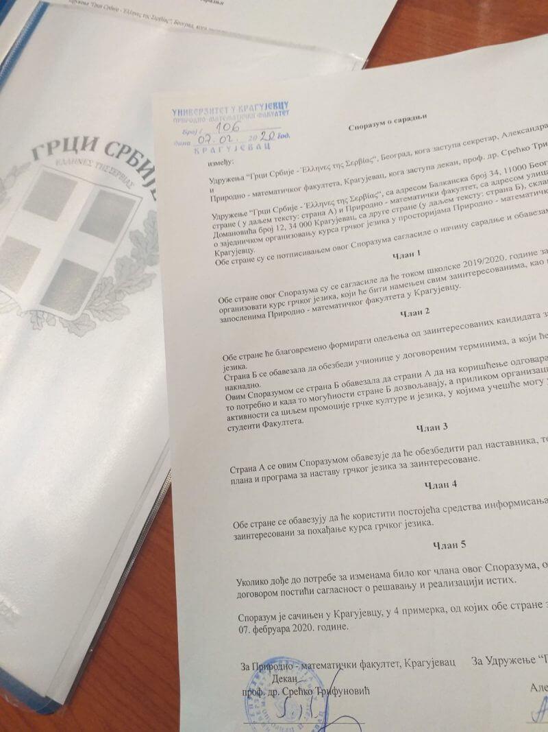 besplatna skola grckog jezika u kragujevcu header grckaisrbija