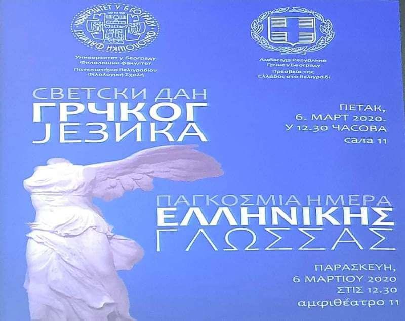 svetski dan grčkog jezika na filoloskom fakultetu u beogradu 2020 header grckaisrbija