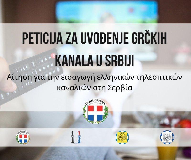 Peticija za grčke kanale FOTO