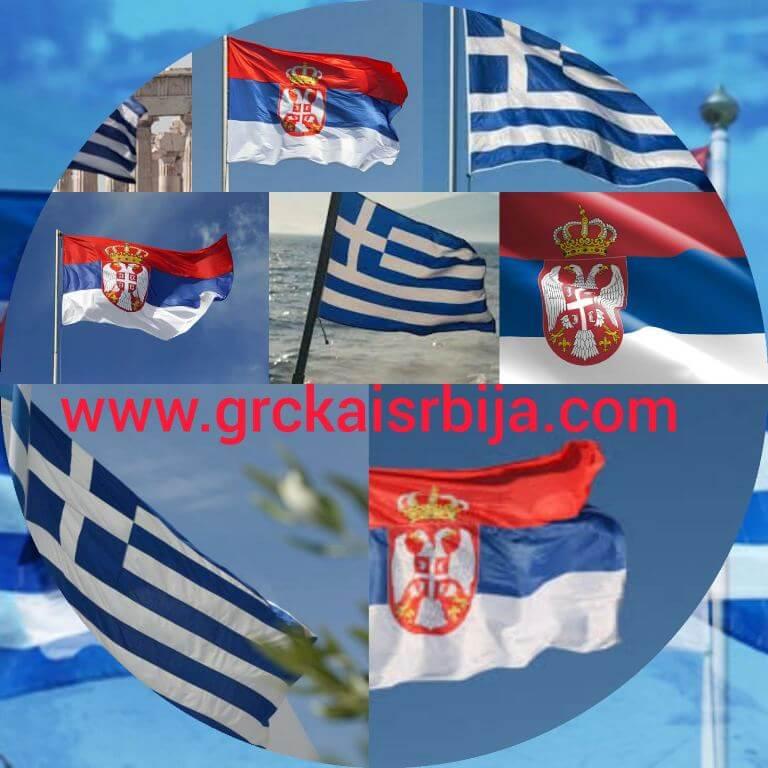 kratak osvrt na grcko srpsko prijateljstvo header grckaisrbija
