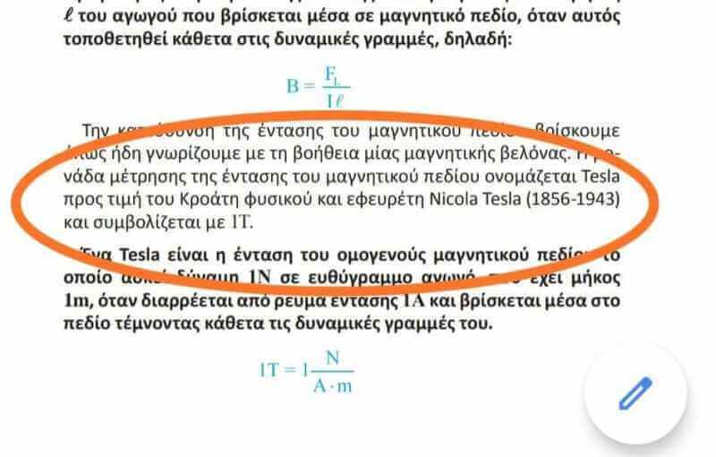 reakcija na članak u listu kurir header grckaisrbija