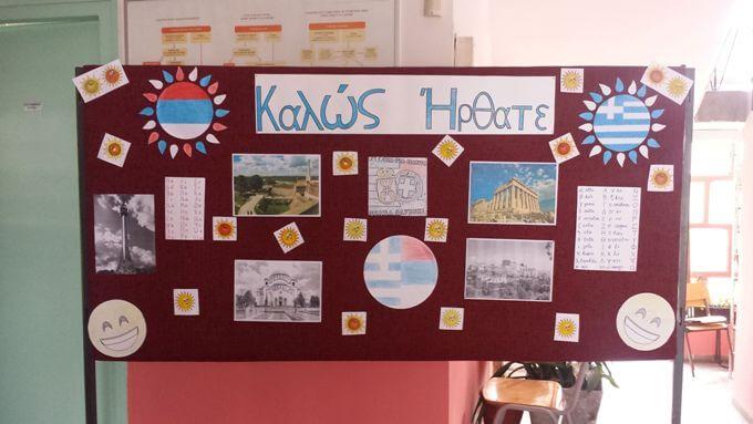 bratimljenje grcke i srpske skole 1 grckaisrbija