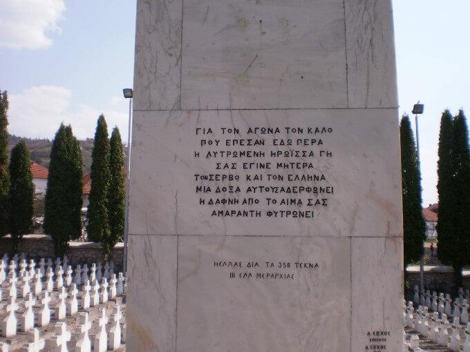 grcko vojnicko groblje u pirotu 3 grckaisrbija
