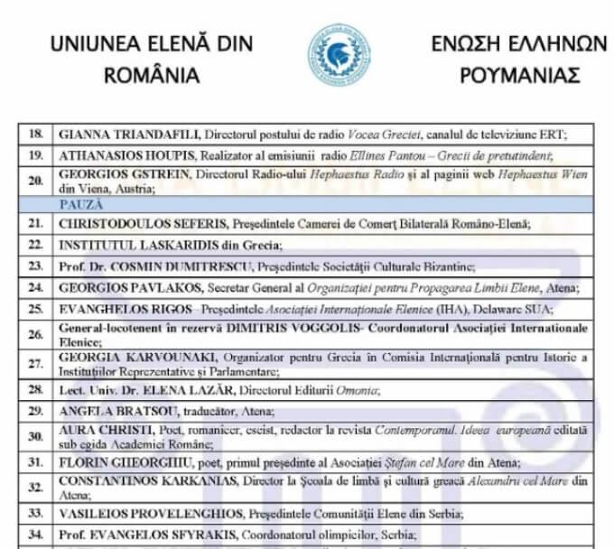 svetski dan grčkog jezika 2021 1 grckaisrbija