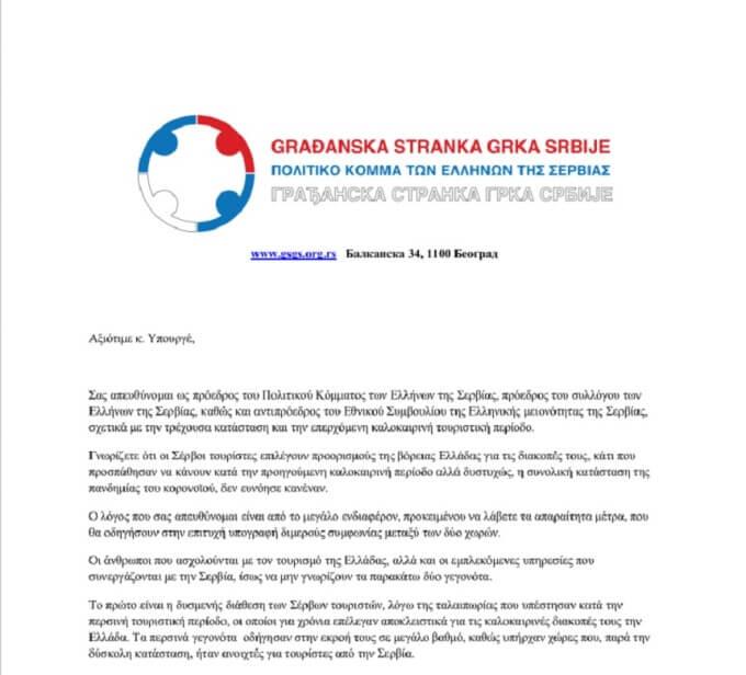 Obraćanje ministru Teoharisu grckaisrbija 1