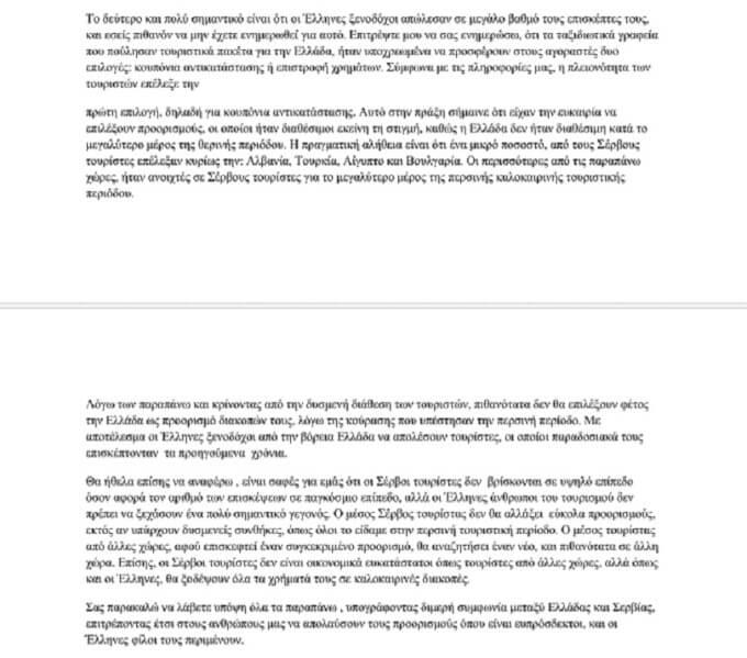 Obraćanje ministru Teoharisu grckaisrbija 2