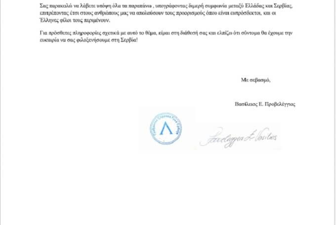 Obraćanje ministru Teoharisu grckaisrbija 3