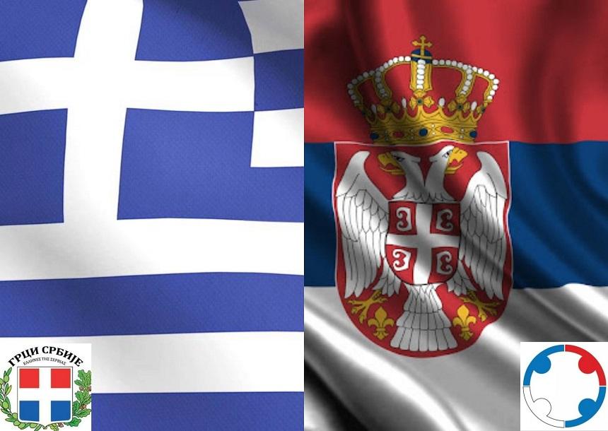 Da li će Grčka priznati Kosovo i Metohiju header grckaisrbija